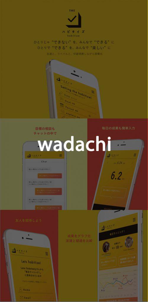 wadachi_img